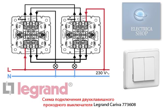 773608 Схема подключения двухклавишного проходного выключателя.