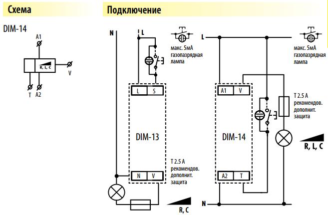 DIM-14 электрическая схема регулятора света