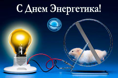 Сценарий к дню электрика