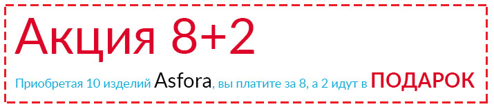 Акция 8+2 на электрофурнитуру Schneider Electric – Asfora