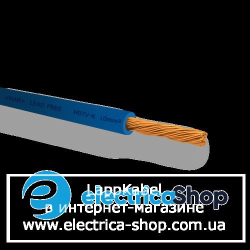 Провод 1X10mm² H07V-K DBU синий LappKabel купить | 4520145 Электрика-шоп